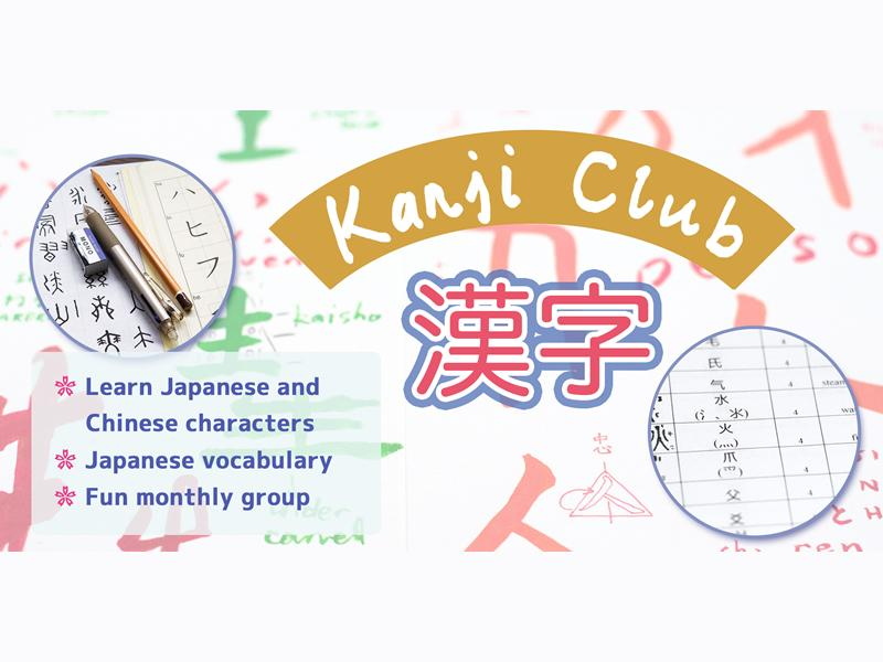 Kanji Club - Learn Japanese and Chinese Characters
