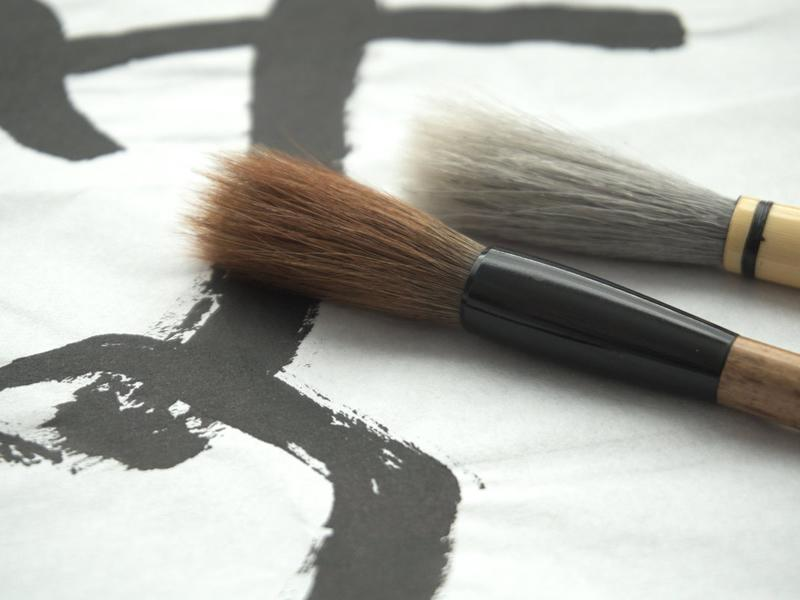 Japanese Shodo Calligraphy - Zen Brush